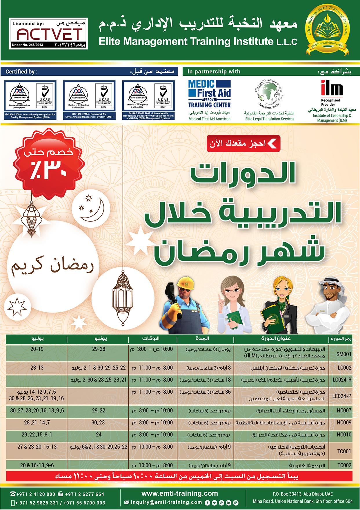 ramadan courses_AR_20150602