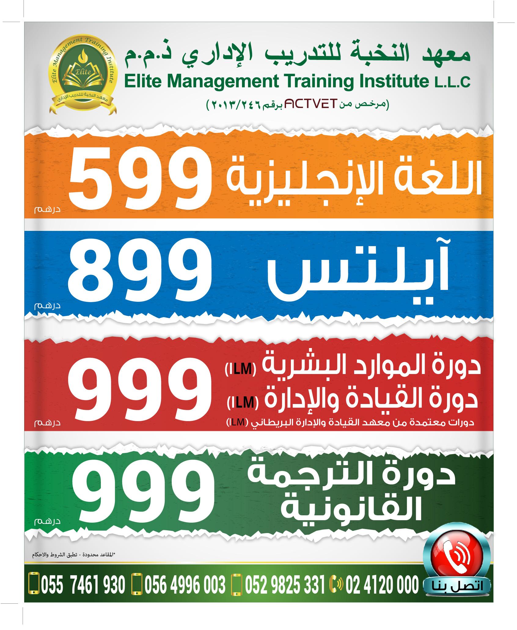 emti-alwaseet-12-21-2016-01